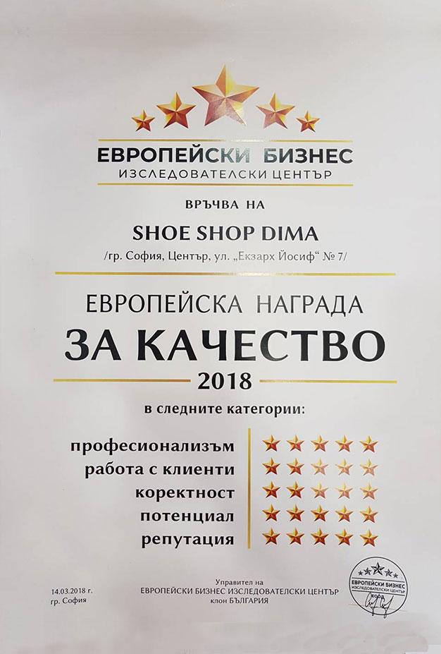 nagrada za kachestvo-2018-dima
